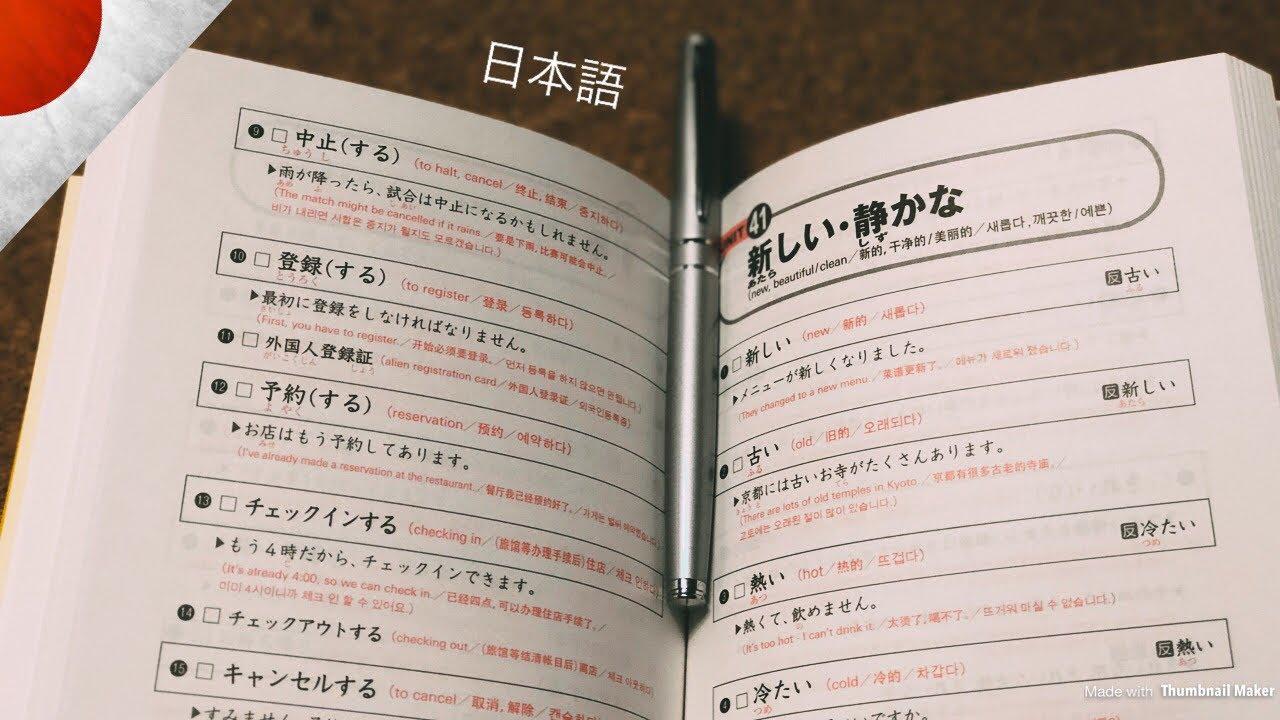 Lời Khuyên Và Phương Pháp Học Từ Vựng Tiếng Nhật Hiệu Quả